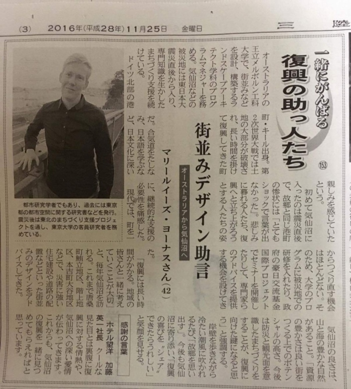 wearermit_lastudio-leader-interviewed-by-sanriku-shinpo-regional-newspaper